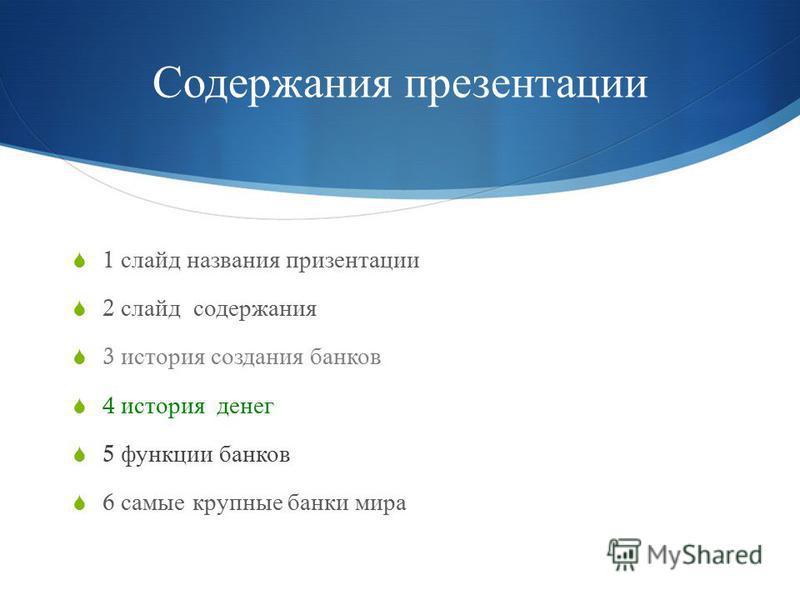 Содержания презентации 1 слайд названия презентации 2 слайд содержания 3 история создания банков 4 история денег 5 функции банков 6 самые крупные банки мира