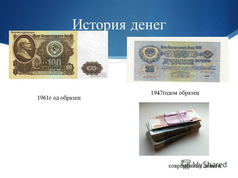 История денег 1947 годом образец 1961 г од образец современные деньги