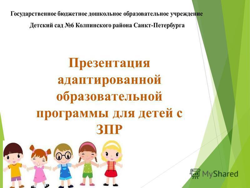 Презентация адаптированной образовательной программы для детей с ЗПР
