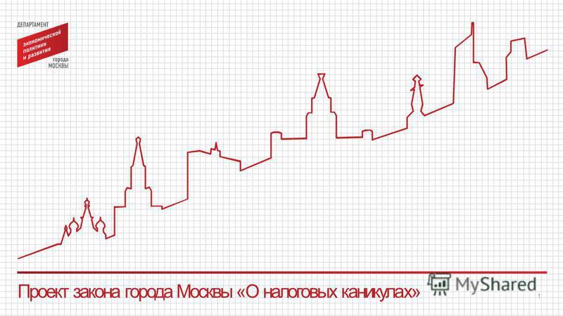 Проект закона города Москвы «О налоговых каникулах» 1