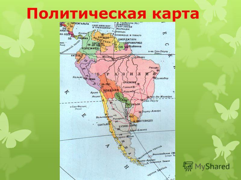Большинство названий государств материка имеют или испанское происхождение, или португальское. Аргентина – «страна серебра» Венесуэла – первооткрыватели увидели постройки на сваях и назвали по ассоциации с итальянским городом «Венеция». Бразилия – на
