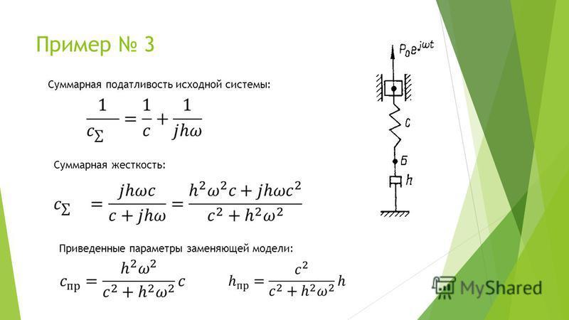 Пример 3 Суммарная податливость исходной системы: Суммарная жесткость: Приведенные параметры заменяющей модели: