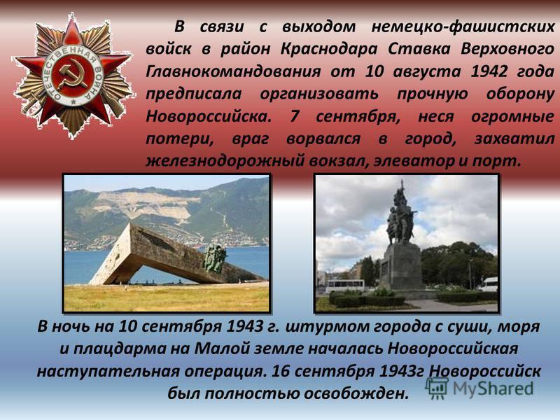 В связи с выходом немецко-фашистских войск в район Краснодара Ставка Верховного Главнокомандования от 10 августа 1942 года предписала организовать прочную оборону Новороссийска. 7 сентября, неся огромные потери, враг ворвался в город, захватил железн