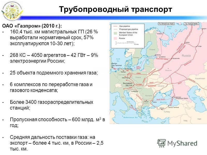 ОАО «Газпром» (2010 г.): -160,4 тыс. км магистральных ГП (26 % выработали нормативный срок, 57% эксплуатируются 10-30 лет); -268 КС – 4050 агрегатов – 42 ГВт – 9% электроэнергии России; -25 объекта подземного хранения газа; -6 комплексов по переработ