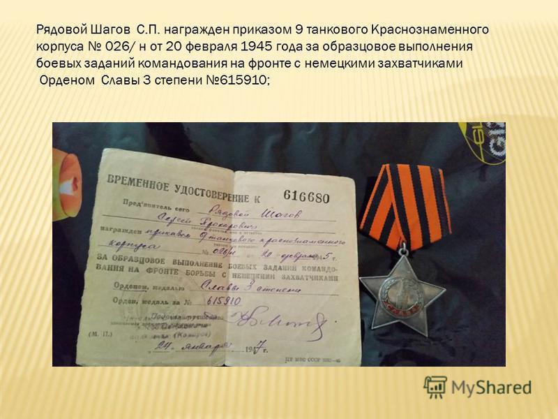 После войны награды нашли героя. 16 января 1947 года пришла повестка о награждении орденом Славы 3 степени.