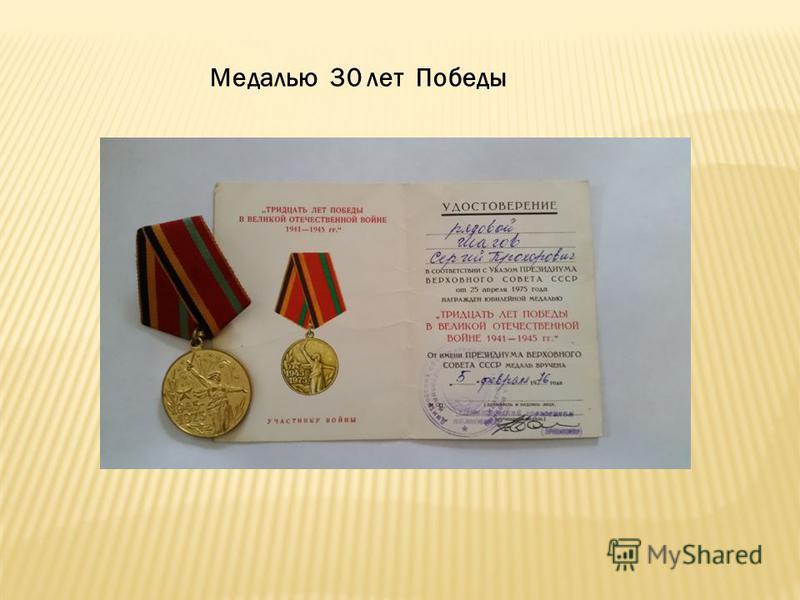 Медалью 25 лет Победы в войне 1941-1945 годы