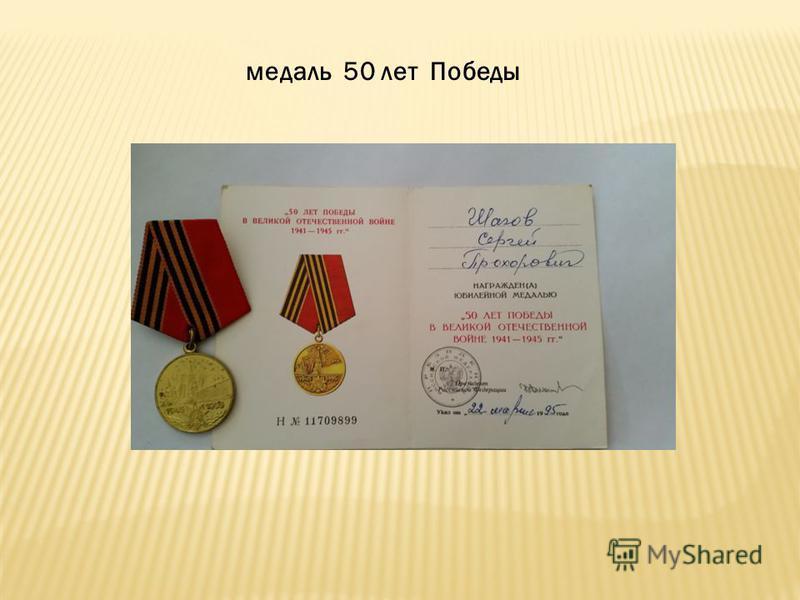 Медалью 30 лет Победы