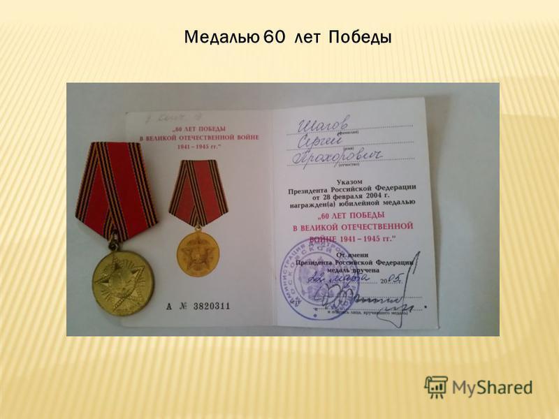 Знаком « Фронтовик 1941-1945» в 2000 году