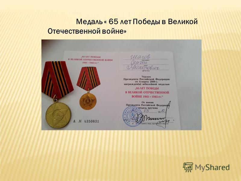 Медалью 60 лет Победы