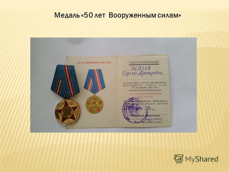 Медаль « 65 лет Победы в Великой Отечественной войне»