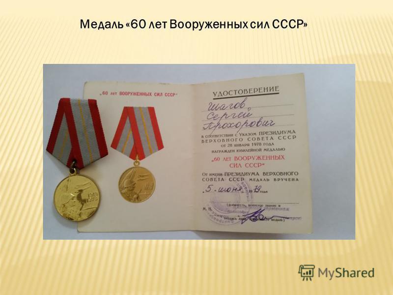 Медаль «50 лет Вооруженным силам»