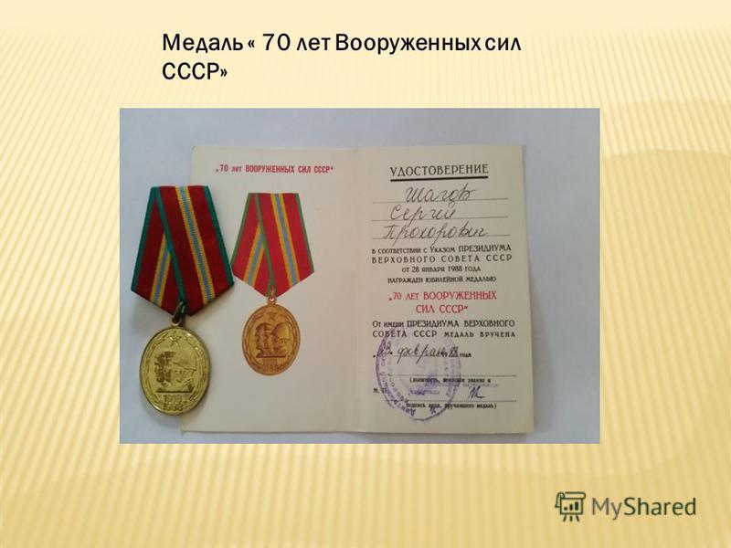 Медаль «60 лет Вооруженных сил СССР»