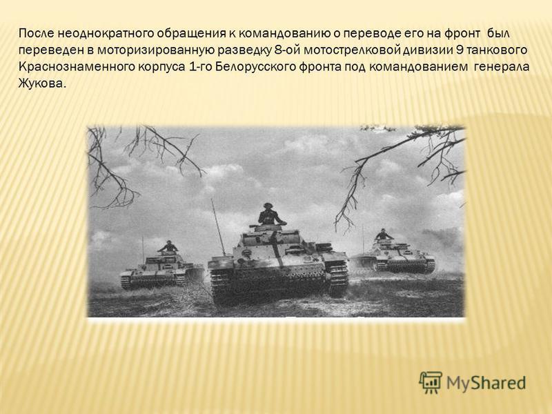 По окончании снайперской школы был направлен в город Дмитров для прохождения службы. В его обязанности входило патрулирование города и его окрестностей.