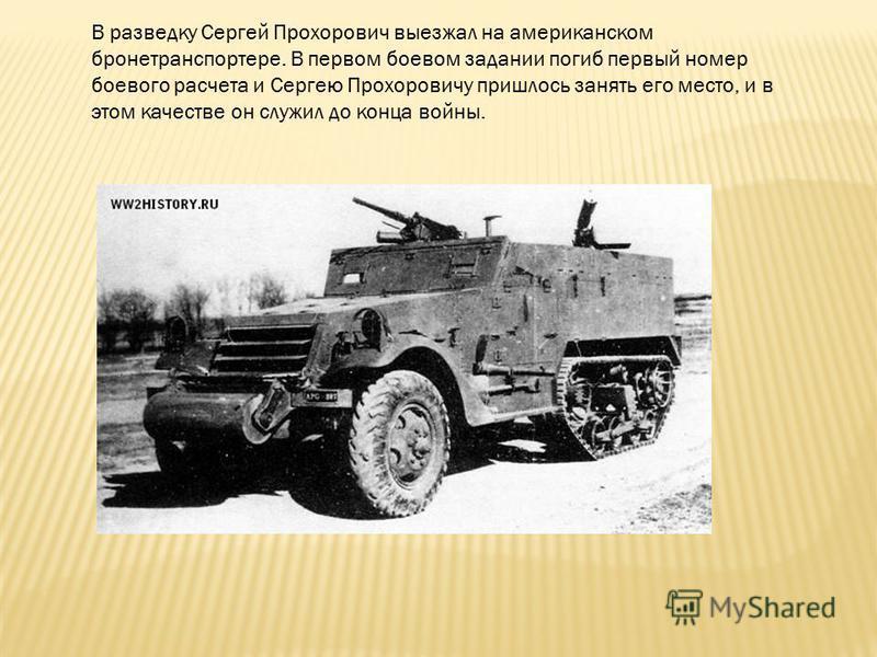 После неоднократного обращения к командованию о переводе его на фронт был переведен в моторизированную разведку 8-ой мотострелковой дивизии 9 танкового Краснознаменного корпуса 1-го Белорусского фронта под командованием генерала Жукова.