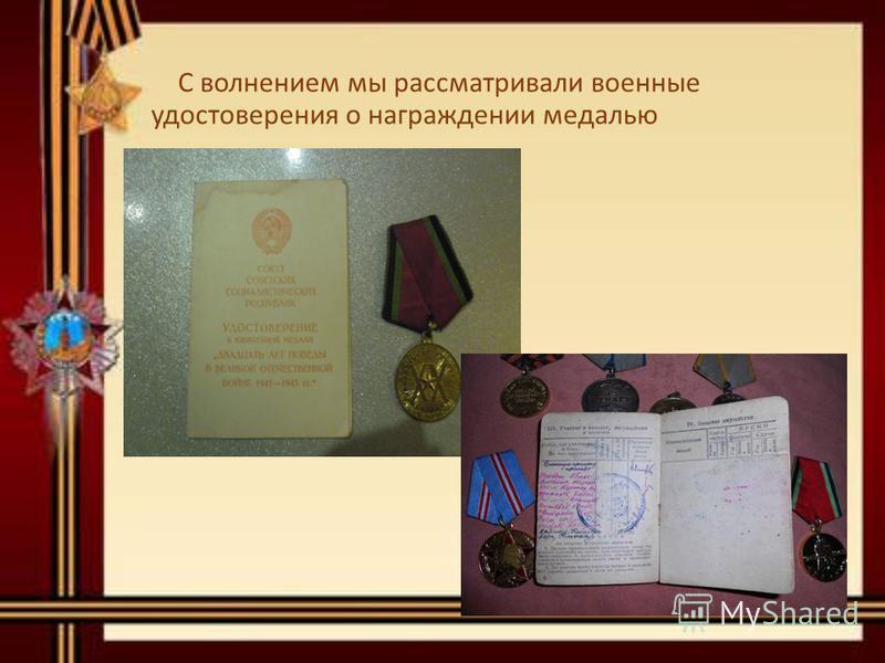 С волнением мы рассматривали военные удостоверения о награждении медалью