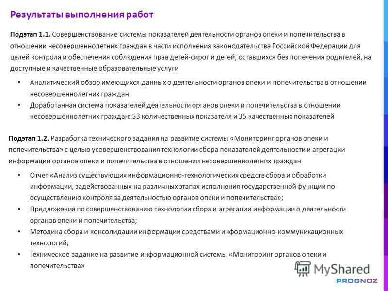 Результаты выполнения работ Подэтап 1.1. Совершенствование системы показателей деятельности органов опеки и попечительства в отношении несовершеннолетних граждан в части исполнения законодательства Российской Федерации для целей контроля и обеспечени