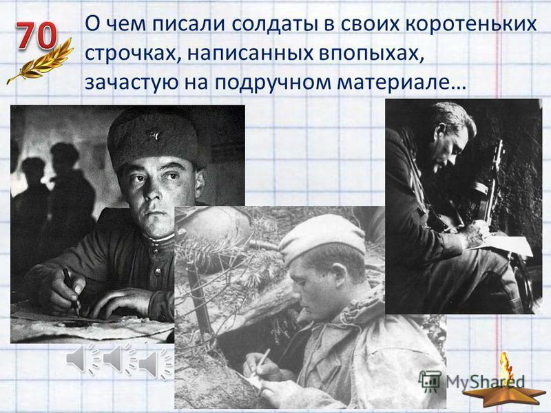 Во время Великой Отечественной войны ежемесячно в действующую Красную Армию полевой почтой доставлялось 70 миллионов фронтовых писем, писем – треугольников.