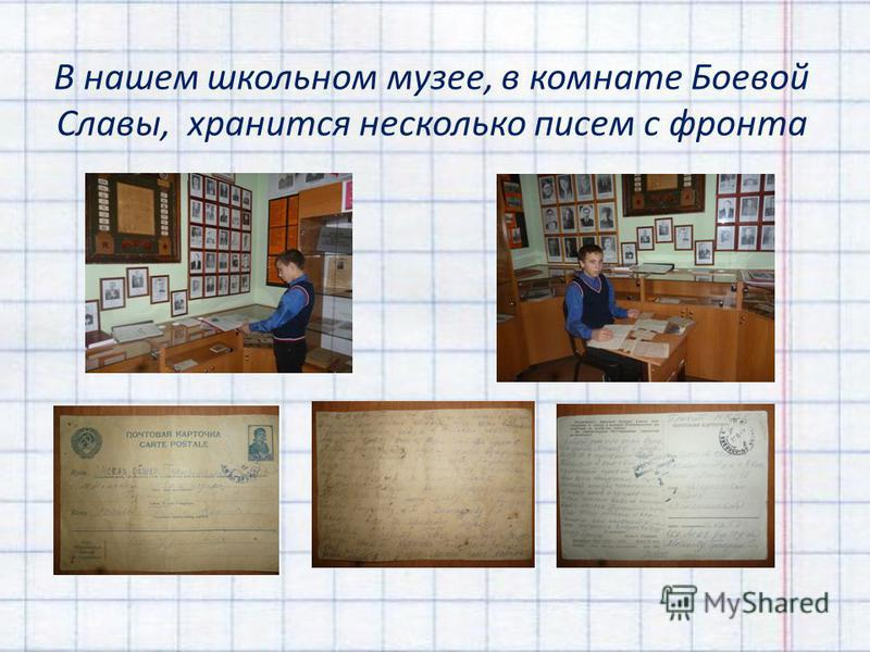 О чем писали солдаты в своих коротеньких строчках, написанных впопыхах, зачастую на подручном материале…