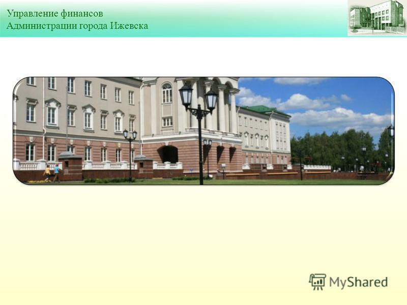 Управление финансов Администрации города Ижевска