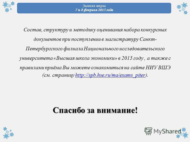 Зимняя школа 7 и 8 февраля 2015 года Состав, структуру и методику оценивания набора конкурсных документов при поступлении в магистратуру Санкт- Петербургского филиала Национального исследовательского университета «Высшая школа экономики» в 2015 году,