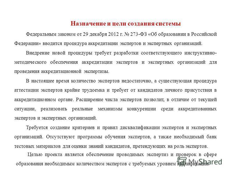 Назначение и цели создания системы Федеральным законом от 29 декабря 2012 г. 273-ФЗ «Об образовании в Российской Федерации» вводится процедура аккредитации экспертов и экспертных организаций. Внедрение новой процедуры требует разработки соответствующ