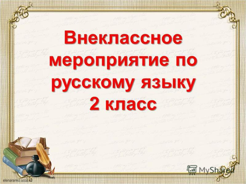 Внеклассное мероприятие по русскому языку 2 класс