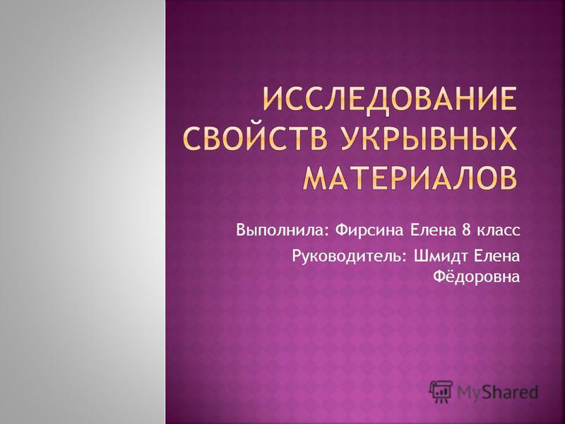 Выполнила: Фирсина Елена 8 класс Руководитель: Шмидт Елена Фёдоровна