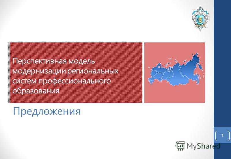 Перспективная модель модернизации региональных систем профессионального образования Предложения 1