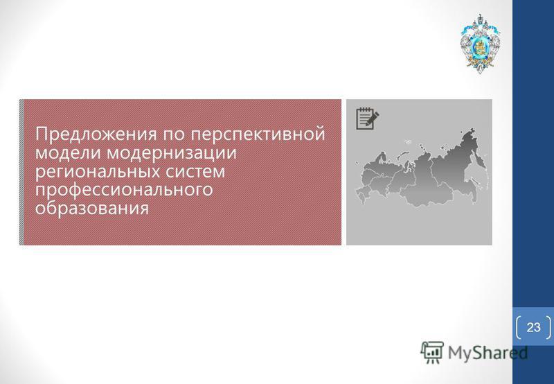 23 Предложения по перспективной модели модернизации региональных систем профессионального образования