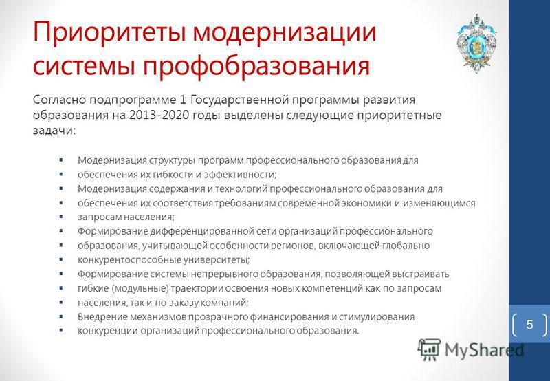 Согласно подпрограмме 1 Государственной программы развития образования на 2013-2020 годы выделены следующие приоритетные задачи: Модернизация структуры программ профессионального образования для обеспечения их гибкости и эффективности; Модернизация с