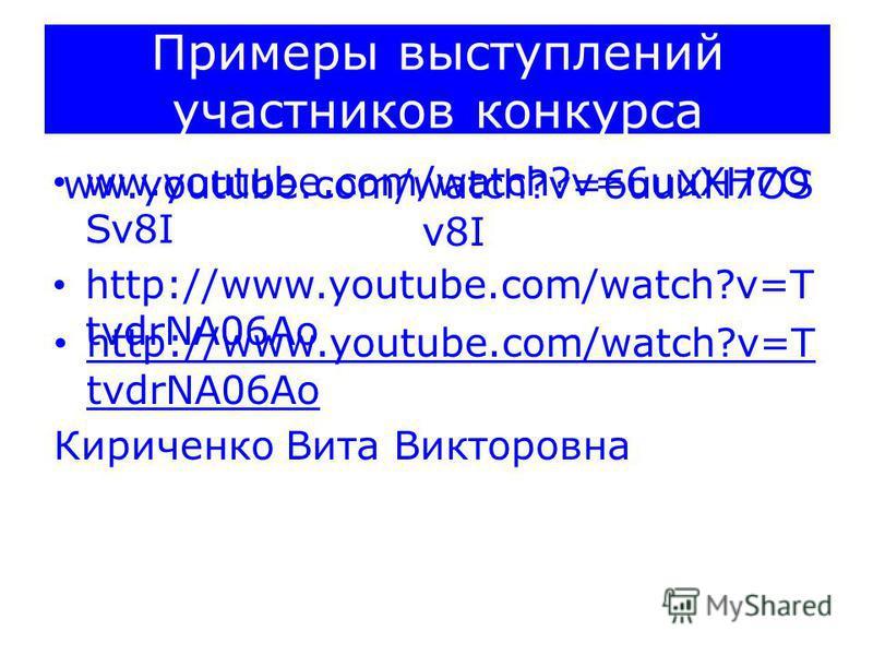Примеры выступлений участников конкурса ww.youtube.com/watch?v=6uuXH7O Sv8I http://www.youtube.com/watch?v=T tvdrNA06Ao ww.youtube.com/watch?v=6uuXH7OS v8I http://www.youtube.com/watch?v=T tvdrNA06Ao http://www.youtube.com/watch?v=T tvdrNA06Ao Кириче