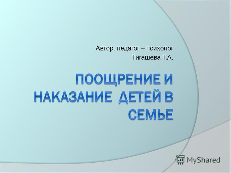 Автор: педагог – психолог Тигашева Т.А.
