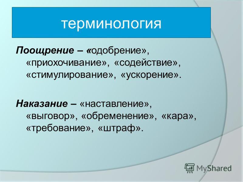 терминология Поощрение – «одобрение», «приохочивание», «содействие», «стимулирование», «ускорение». Наказание – «наставление», «выговор», «обременение», «кара», «требование», «штраф».