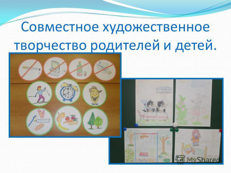 Совместное художественное творчество родителей и детей.