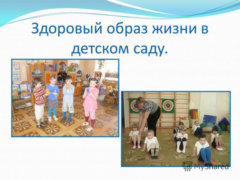 Здоровый образ жизни в детском саду.