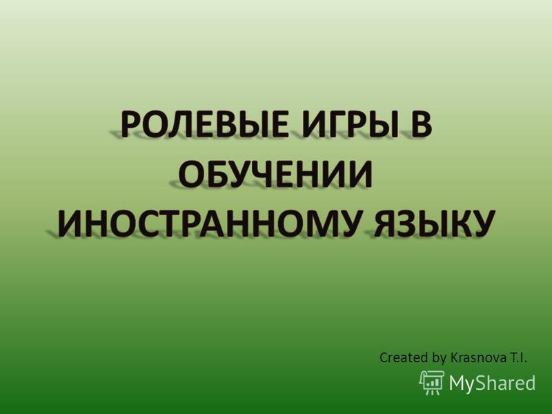 Created by Krasnova T.I.