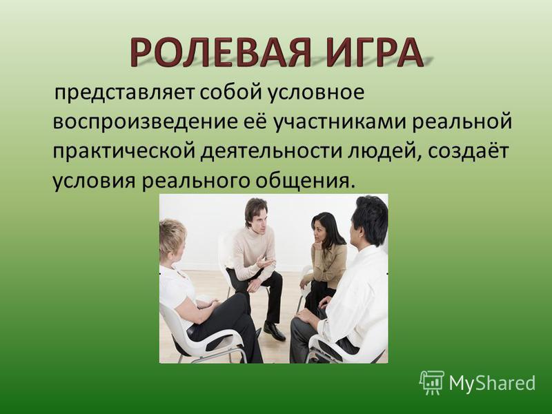представляет собой условное воспроизведение её участниками реальной практической деятельности людей, создаёт условия реального общения.