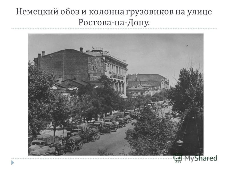 Немецкий обоз и колонна грузовиков на улице Ростова - на - Дону.