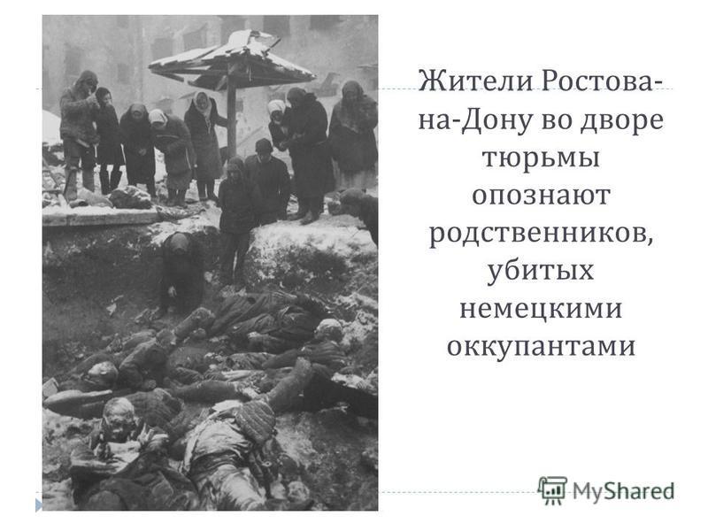 Жители Ростова - на - Дону во дворе тюрьмы опознают родственников, убитых немецкими оккупантами