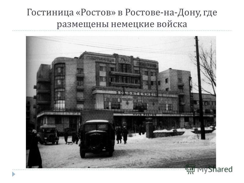 Гостиница « Ростов » в Ростове - на - Дону, где размещены немецкие войска