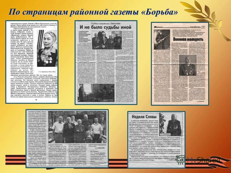 По страницам районной газеты «Борьба»