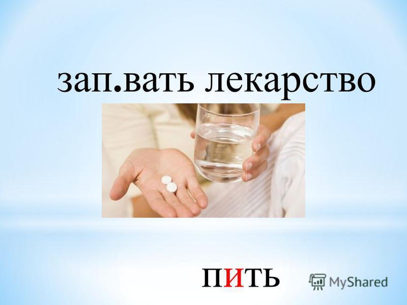 зап.вать лекарство пить