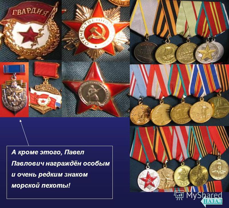 НАЗАД А кроме этого, Павел Павлович награждён особым и очень редким знаком морской пехоты!