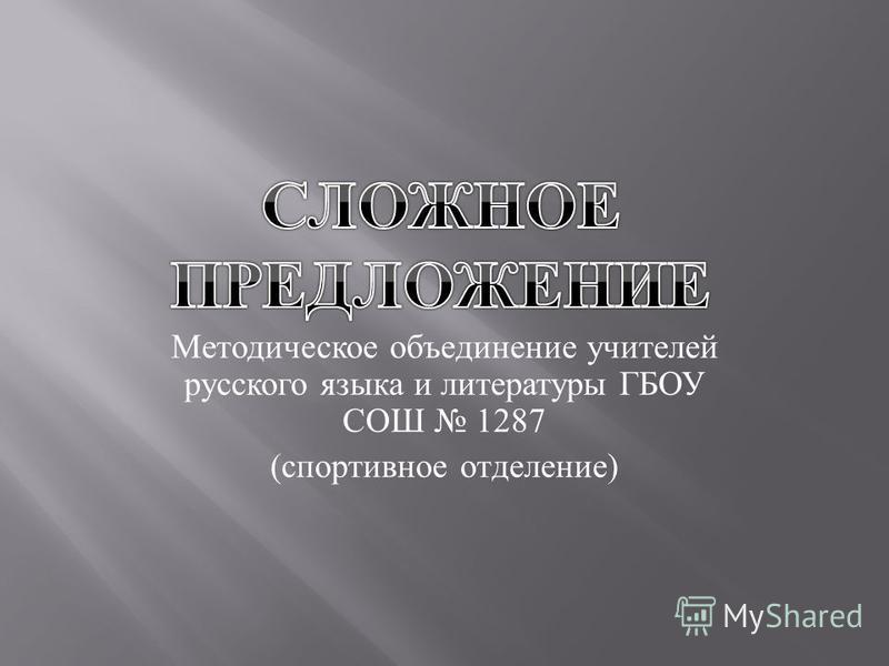 Методическое объединение учителей русского языка и литературы ГБОУ СОШ 1287 ( спортивное отделение )