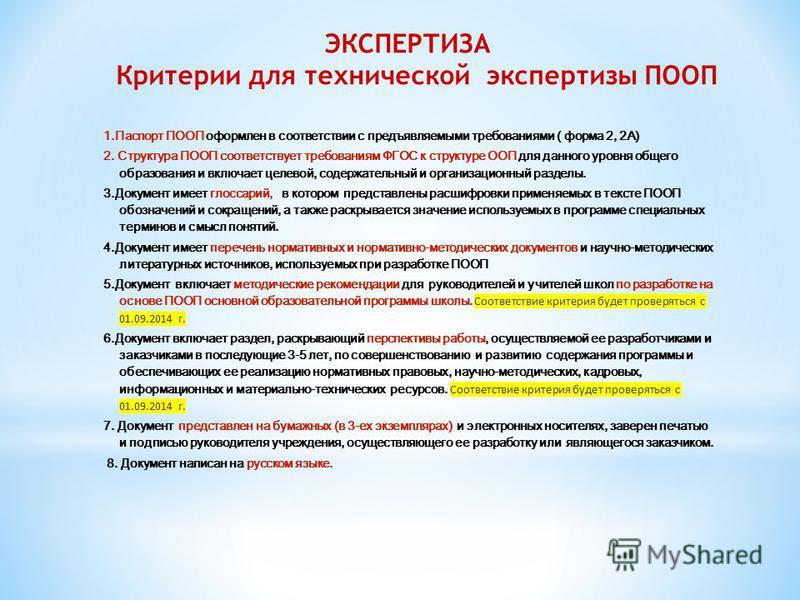 ЭКСПЕРТИЗА Критерии для технической экспертизы ПООП 1. Паспорт ПООП оформлен в соответствии с предъявляемыми требованиями ( форма 2, 2А) 2. Структура ПООП соответствует требованиям ФГОС к структуре ООП для данного уровня общего образования и включает