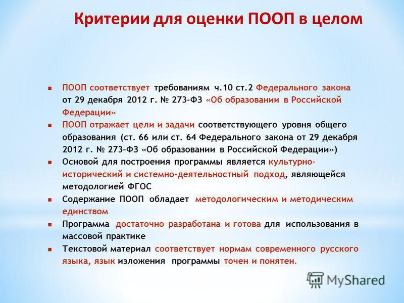 Критерии для оценки ПООП в целом ПООП соответствует требованиям ч.10 ст.2 Федерального закона от 29 декабря 2012 г. 273-ФЗ «Об образовании в Российской Федерации» ПООП отражает цели и задачи соответствующего уровня общего образования (ст. 66 или ст.