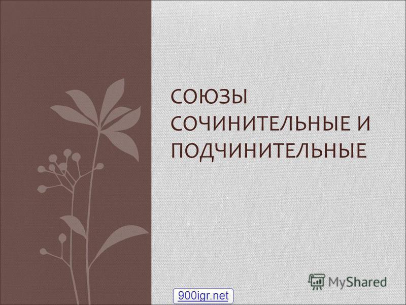 СОЮЗЫ СОЧИНИТЕЛЬНЫЕ И ПОДЧИНИТЕЛЬНЫЕ 900igr.net
