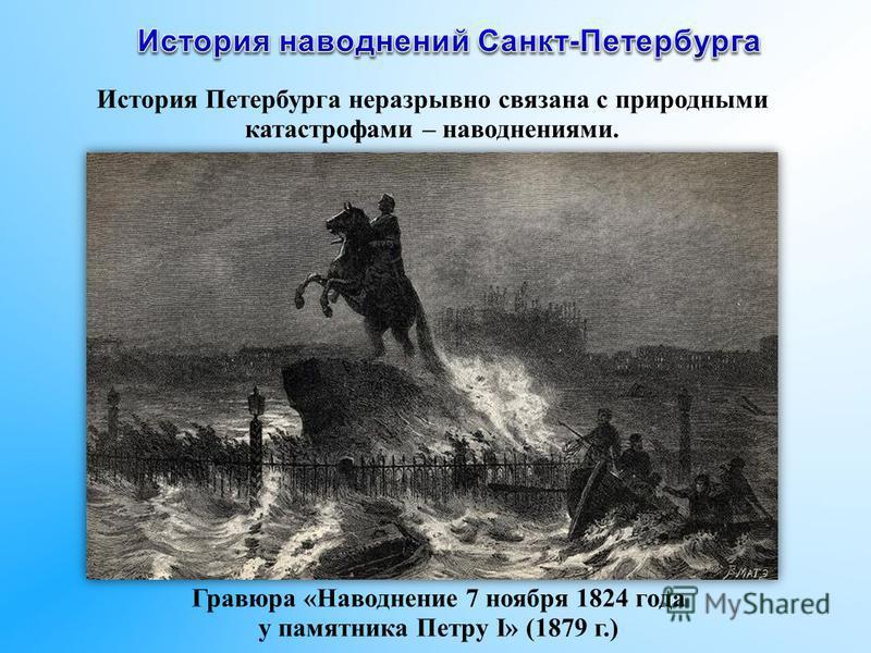 История Петербурга неразрывно связана с природными катастрофами – наводнениями. Гравюра «Наводнение 7 ноября 1824 года у памятника Петру I» (1879 г.)