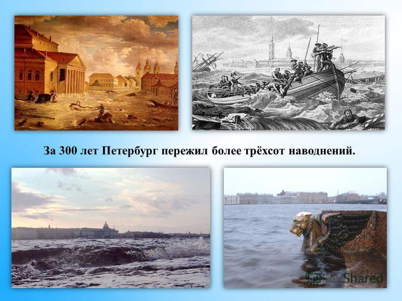 За 300 лет Петербург пережил более трёхсот наводнений.