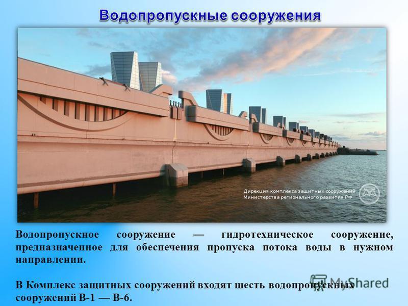 Водопропускное сооружение гидротехническое сооружение, предназначенное для обеспечения пропуска потока воды в нужном направлении. В Комплекс защитных сооружений входят шесть водопропускных сооружений В-1 В-6.